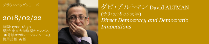 http://www.en.lainac.c.u-tokyo.ac.jp/research/brownbag/027