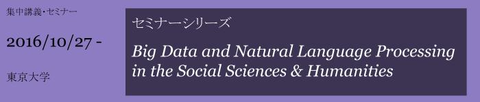 https://sites.google.com/a/lainac.c.u-tokyo.ac.jp/jp/research/seminars/bdnlp
