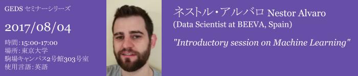 http://www.en.lainac.c.u-tokyo.ac.jp/research/seminars/bdnlp/009