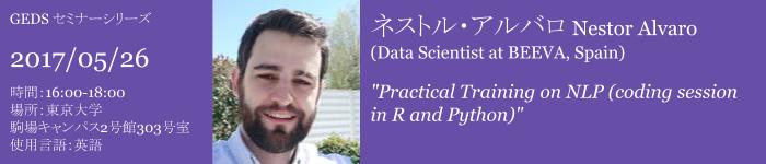 http://www.en.lainac.c.u-tokyo.ac.jp/research/seminars/bdnlp/007