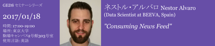 http://www.en.lainac.c.u-tokyo.ac.jp/research/seminars/bdnlp/003