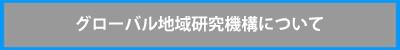 http://www.c.u-tokyo.ac.jp/info/research/organization/iags/index.html
