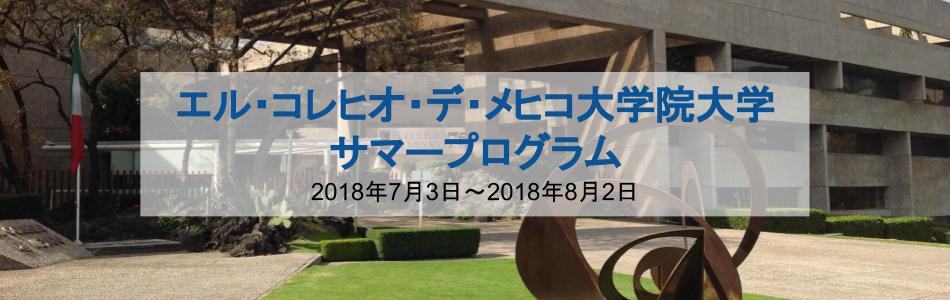 2018summercolmex