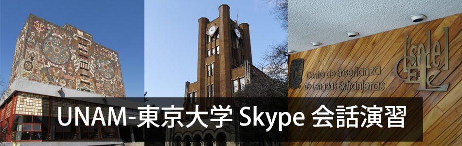 UNAM-東京大学Skype会話演習