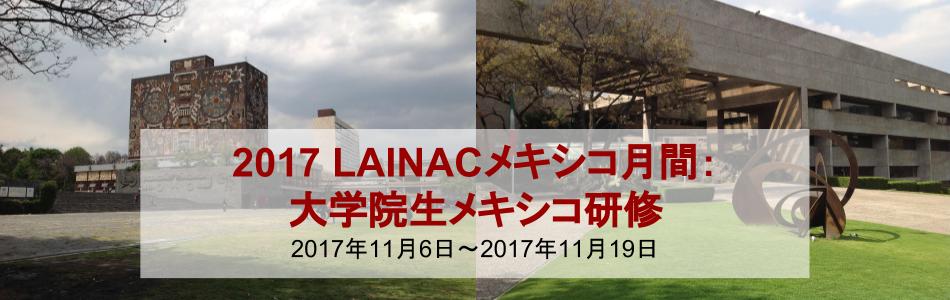http://www.en.lainac.c.u-tokyo.ac.jp/students/201711mexico