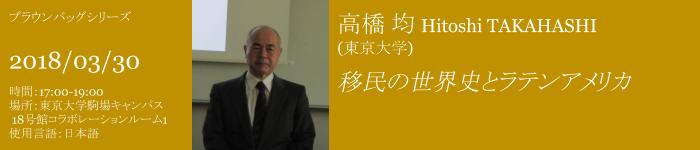 http://www.en.lainac.c.u-tokyo.ac.jp/research/brownbag/028