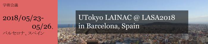 http://www.en.lainac.c.u-tokyo.ac.jp/research/conference/2018lasa