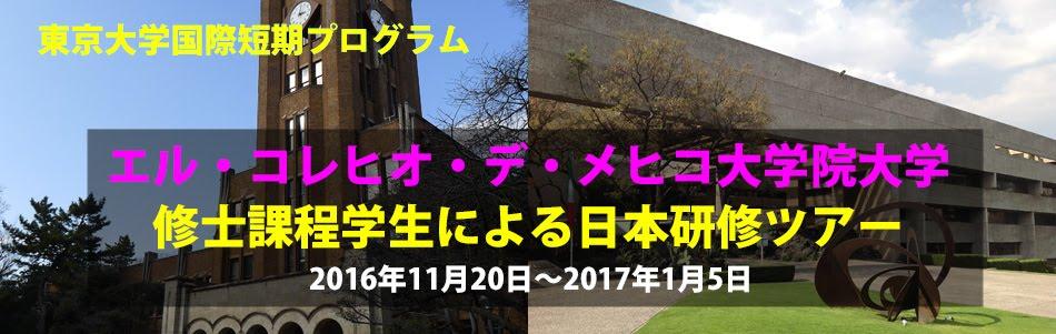 El Colegio de México修士課程学生による日本研修ツアー