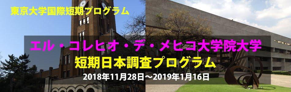 2018年 El Colegio de México修士課程学生による日本研修ツアー