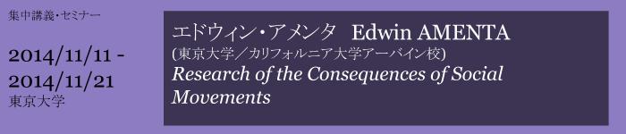 http://www.en.lainac.c.u-tokyo.ac.jp/research/seminars/2014amenta