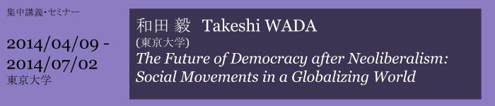 http://www.en.lainac.c.u-tokyo.ac.jp/research/seminars/2014wada