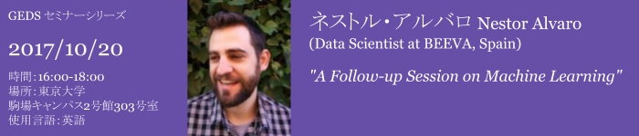 http://www.en.lainac.c.u-tokyo.ac.jp/research/seminars/bdnlp/010