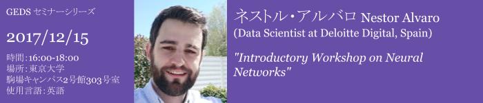http://www.en.lainac.c.u-tokyo.ac.jp/research/seminars/bdnlp/011