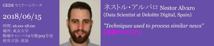http://www.en.lainac.c.u-tokyo.ac.jp/research/seminars/bdnlp/012