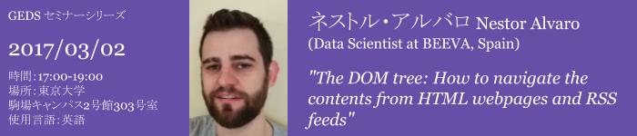 http://www.en.lainac.c.u-tokyo.ac.jp/research/seminars/bdnlp/004