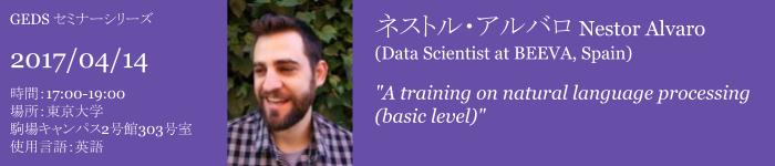 http://www.en.lainac.c.u-tokyo.ac.jp/research/seminars/bdnlp/005