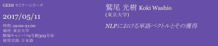 http://www.en.lainac.c.u-tokyo.ac.jp/research/seminars/bdnlp/006