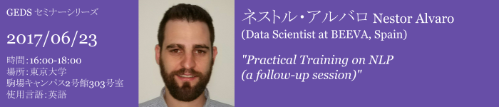 http://www.en.lainac.c.u-tokyo.ac.jp/research/seminars/bdnlp/008