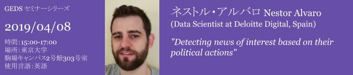 http://www.en.lainac.c.u-tokyo.ac.jp/research/seminars/bdnlp/018