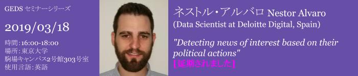 http://www.en.lainac.c.u-tokyo.ac.jp/research/seminars/bdnlp/016