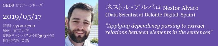 https://sites.google.com/a/lainac.c.u-tokyo.ac.jp/en/research/seminars/bdnlp/019-1