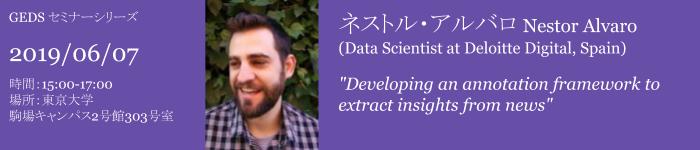 http://www.en.lainac.c.u-tokyo.ac.jp/research/seminars/bdnlp/020
