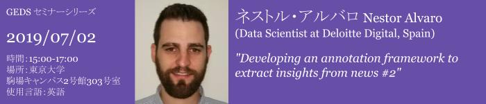 http://www.en.lainac.c.u-tokyo.ac.jp/research/seminars/bdnlp/021