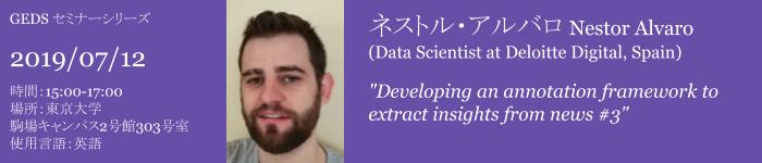 http://www.en.lainac.c.u-tokyo.ac.jp/research/seminars/bdnlp/022