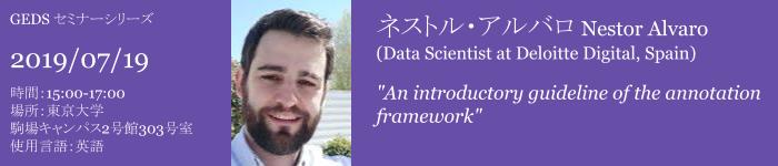http://www.en.lainac.c.u-tokyo.ac.jp/research/seminars/bdnlp/023