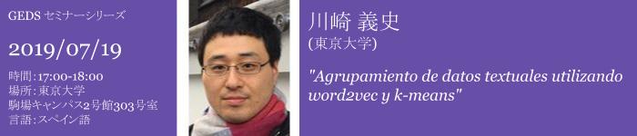http://www.en.lainac.c.u-tokyo.ac.jp/research/seminars/bdnlp/024