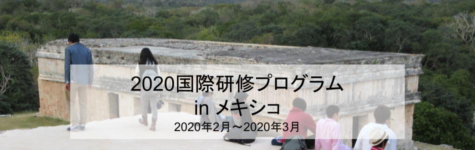 202002mexico