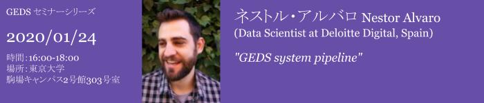 http://www.en.lainac.c.u-tokyo.ac.jp/research/seminars/bdnlp/025
