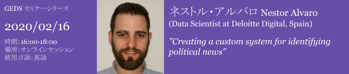 http://www.en.lainac.c.u-tokyo.ac.jp/research/seminars/bdnlp/026